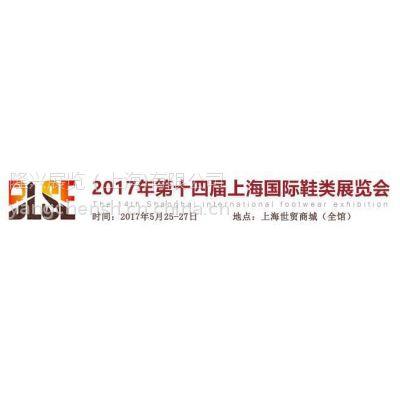 2017上海国际鞋展-2017上海鞋材鞋机展