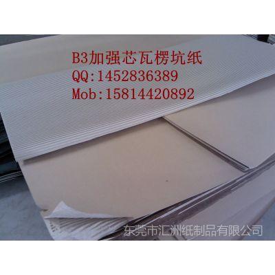 供应出售各种粗坑纸 B3加强芯坑纸 白坑纸 东莞深圳粗坑纸