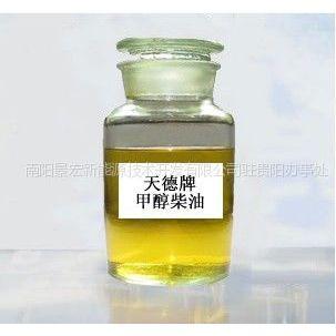 供应天德牌甲醇柴油添加剂贵阳直销