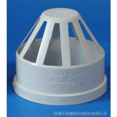 透气帽管道用排水给水pvc-u国标管件建筑地漏将军帽临沂工厂定做