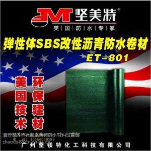 供应坚美特JT-801弹性体(SBS)改性沥青防水卷材生产厂家