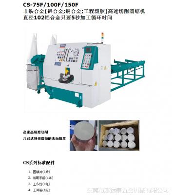 台湾镁佳MEGA原装进口高速 圆锯床 圆锯机 切割机 切削机 ST-2.95N