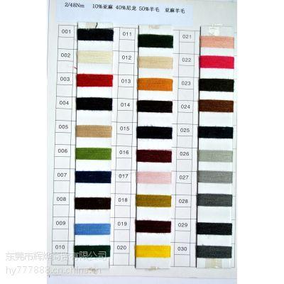 羊毛亚麻 10%亚麻 40%尼龙 50%羊毛 2/48NM 毛纱线