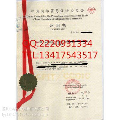 请问CO产地证埃及使馆认证怎么办理,需要提供什么资料?