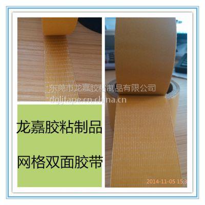 龙嘉高粘性,高强度网格双面纤维胶带
