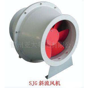 SJG管道斜流风机亚太 鼓式斜流风机报价13256220737