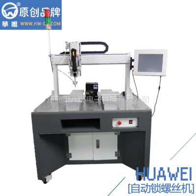 供应华唯厂家HW-5441ST柜式电脑版自动锁螺丝机