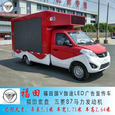 福田BJ5036XXC-AB广告车价格,福田LED宣传车价格