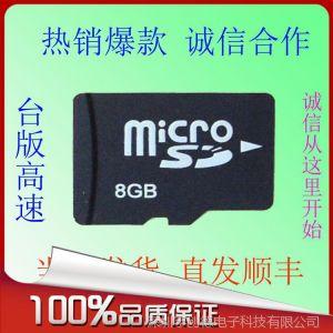 供应高速8gTF中性内存卡批发 每天报价 三个月包换一年保修存储卡
