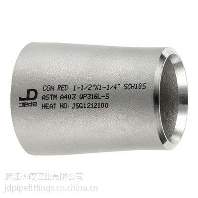 同心大小头|不锈钢管件|不锈钢法兰|不锈钢多通管|双向钢管件