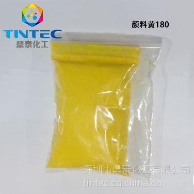 科莱恩 颜料黄HG 180#黄 塑料用黄色粉