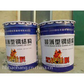 宝航超薄型钢结构防火涂料厂
