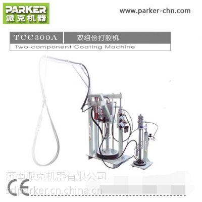 济南派克机器 双组份打胶机价格 中空玻璃设备 价格是多少