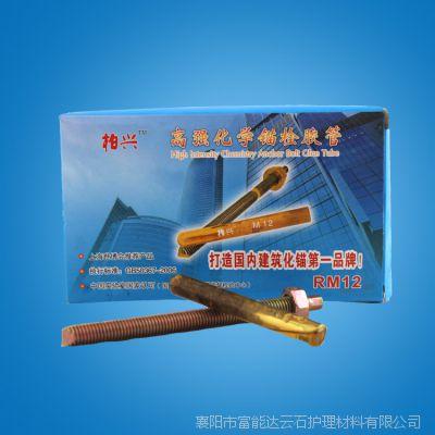 高强化学锚栓胶管 实体店 厂家直销 批发
