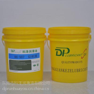 厂家供应半合成切削液 DC-507绿色切削液 低泡沫切削液
