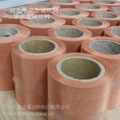 河北华卓高质量金属信号屏蔽专用磷铜网 200目数磷铜网厂家 紫铜网