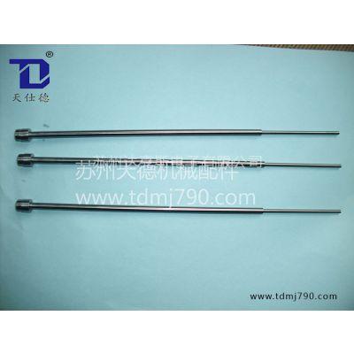 模具厂家专业精密加工厂 天仕德品牌专业生产头部成型司筒 非标订制推管及针