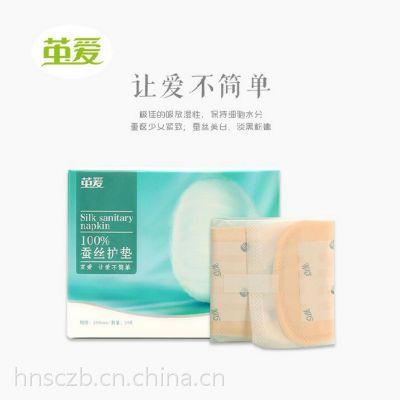 茧爱蚕丝护垫 180mm20片装 贴身滋养除异味 抗菌防过敏无荧光剂