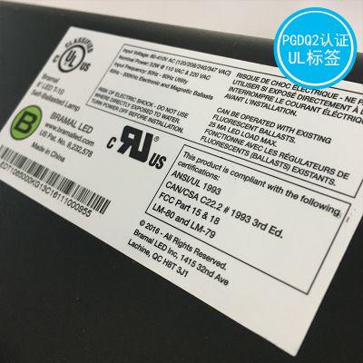 室内机身铭牌不干胶 UL认证标签 耐高温哑银pet标贴定制 PGDQ2认证