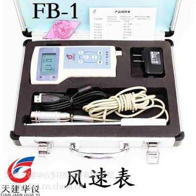 供应天建华仪FB-1热球式风速仪