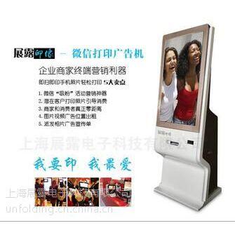 上海展露提供42寸立式微信打印广告机