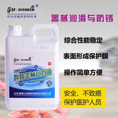 供应消博士医用器械行业润滑油水性防锈润滑剂不锈钢润滑防生锈厂家