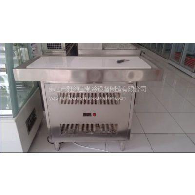 供应雅绅宝炒冰机/炒冰价格/炒冰机图片/订做订冰机供应商