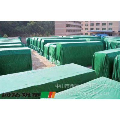 供应中山火炬开发区需要用到的防水盖货布