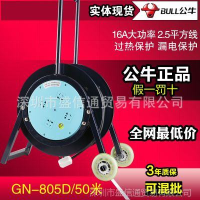 供应公牛线盘批发 线盘电缆 GN-805D 50米大功率16A 电缆卷盘 电缆盘
