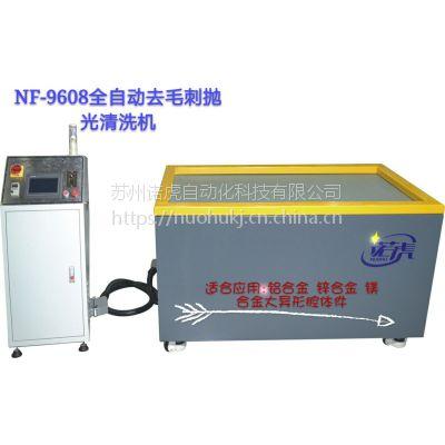 【图片】铜,铝锌,钛去毛刺磁力抛光机_品牌_诺虎生产供应商厂家