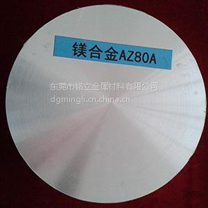 厂家直销河南AZ80A减震性能好镁合金板材 低密度AZ80A镁棒厂家