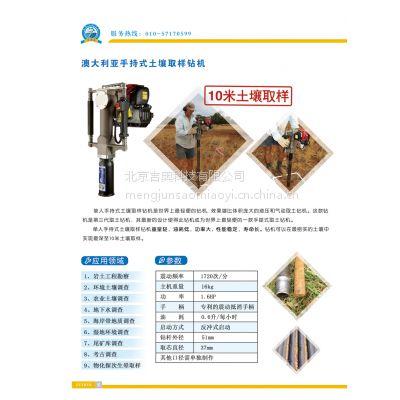 澳大利亚单人手持式土壤取样钻机、土壤采样钻SD-1