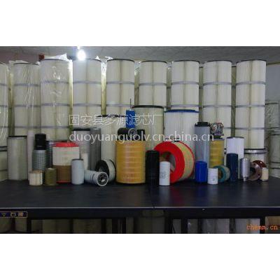 固安多源供应各种规格除尘滤芯滤筒