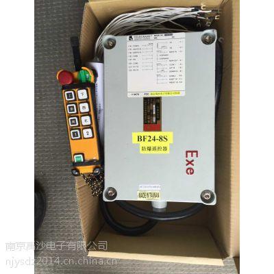 全防爆遥控器BF24-8S