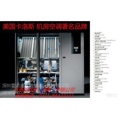 供应节能型机房空调,节能型机房精密空调,节能型机房恒温恒湿空调