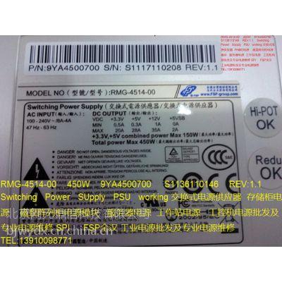 RMG-4514-00 450W 全汉 磁盘阵列柜电源模块亚博app下载官网直营及专业电源维修