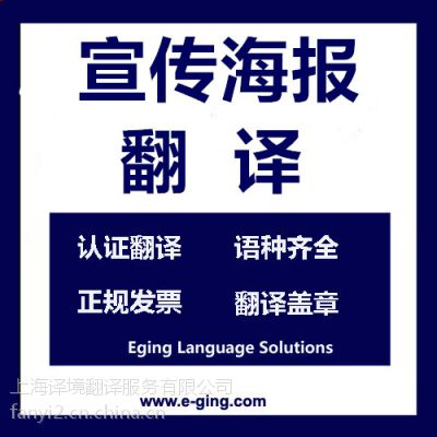 宣传海报翻译中译英母语润色丨上海翻译公司
