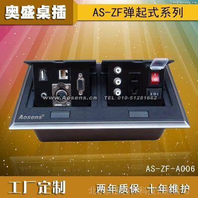 Aosens双联弹起桌插 多媒体会议 桌面插座 奥盛 隐藏 AS-ZF-A006