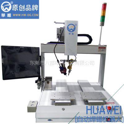 焊锡机器人厂家华唯直销视频显示自动焊锡机