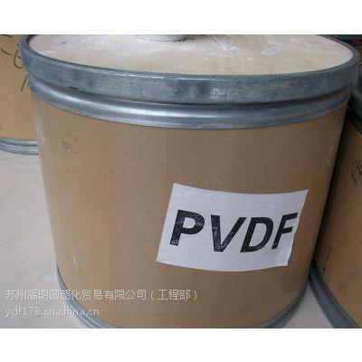 济南郑州河南代理PVDF法国阿科玛740进口聚偏二氟乙烯