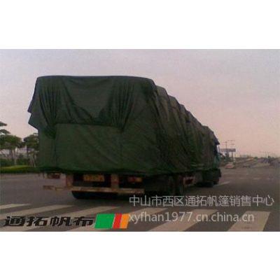 供应定做中山沙溪汽车篷布、防水篷布、篷布生产厂家