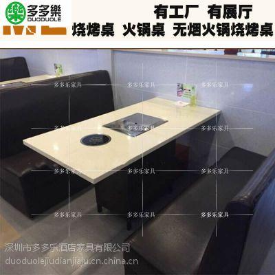 多多乐家具供应 无烟烧烤火锅桌 韩式涮烤一体桌