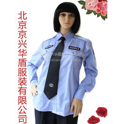 供应京兴华盾保安长袖衬衣