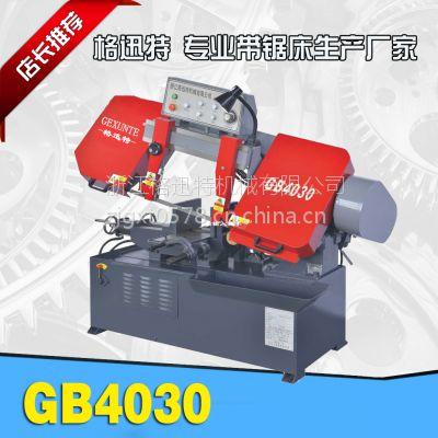 供应热销格迅特GB4030剪刀式液压半自动带锯床