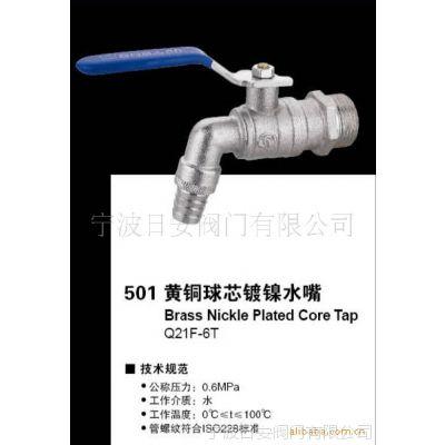 宁波日安阀门工厂 厂家直销 黄铜球形水嘴水龙头 Q21F-6T