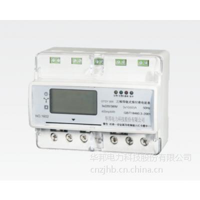 HUABNG 三相导轨插卡电表DTSY866 充电桩专用