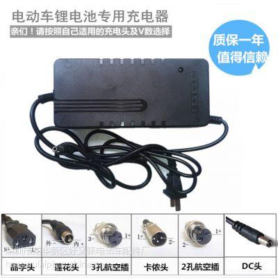 电动车锂电池组充电器,36V/48V锂电电动自行车专用充电器。
