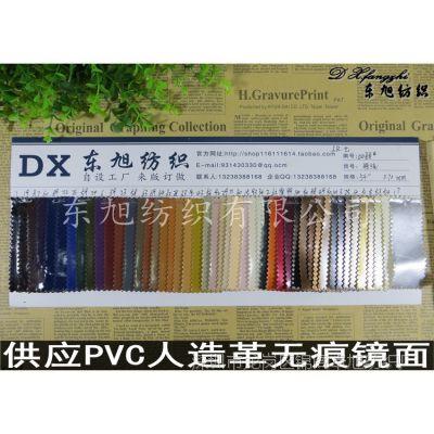 镜面无痕PVC人造革亮面高光漆皮PU革镜面布底软包箱包革皮料面料
