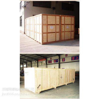 【济南同德包装供应】定制木箱,胶合板木箱,出口包装箱,普通木箱