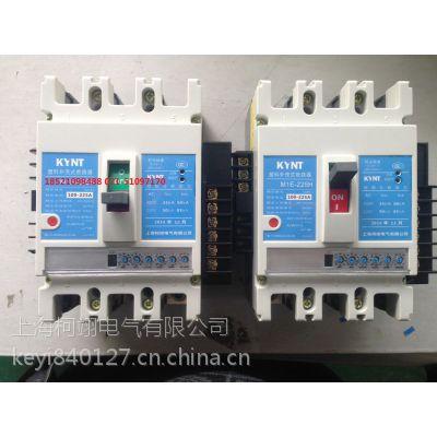 XLM1-63L/3300塑壳式断路器|设计院推荐品牌
